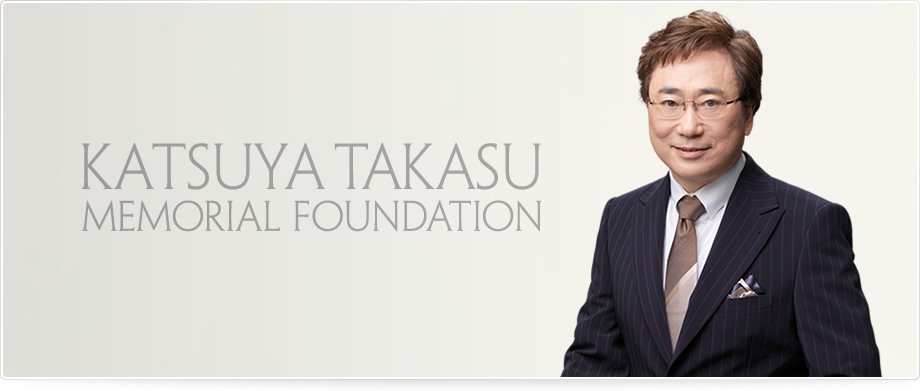 KATSUYA TAKASU MEMORIAL FOUNDATION